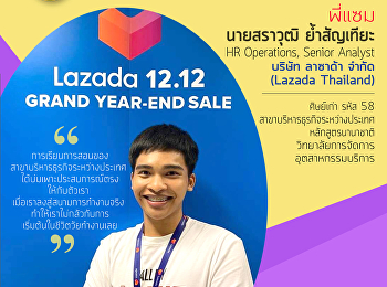 Brother Sam Mr. Sarawut Yuesantia Alumni of International Business Administration International Program Code 58 Currently working as HR Operations, Senior Analyst. Lazada Company Limited (Lazada Thailand)