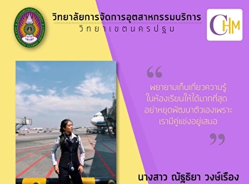 Miss Natthiya Wongruang Alumni of Aviation Business (International Program) Code 58 College of Hospitality Industry Management