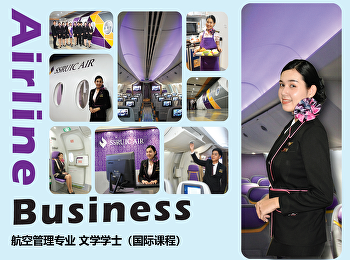 航空管理专业 文学学士(国际课程)