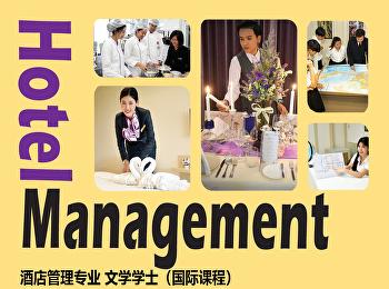 酒店管理专业 文学学士(国际课程)