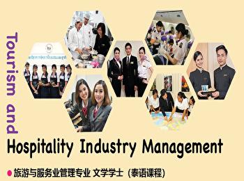 旅游与服务业管理专业 文学学士